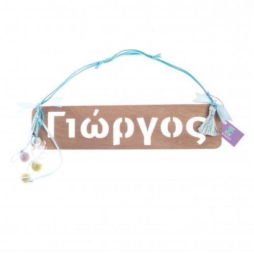 Μπομπονιέρα Πινακίδα Όνομα B02908