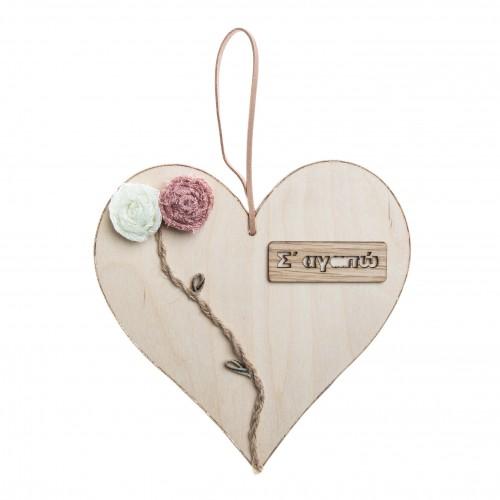 Ξύλινη  διακοσμητική καρδιά με λουλούδι και ευχή